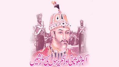 Photo of اکبر شاہ ثانی اور انگریزوں کی سازشیں – شاہ ثانی کی کہانی